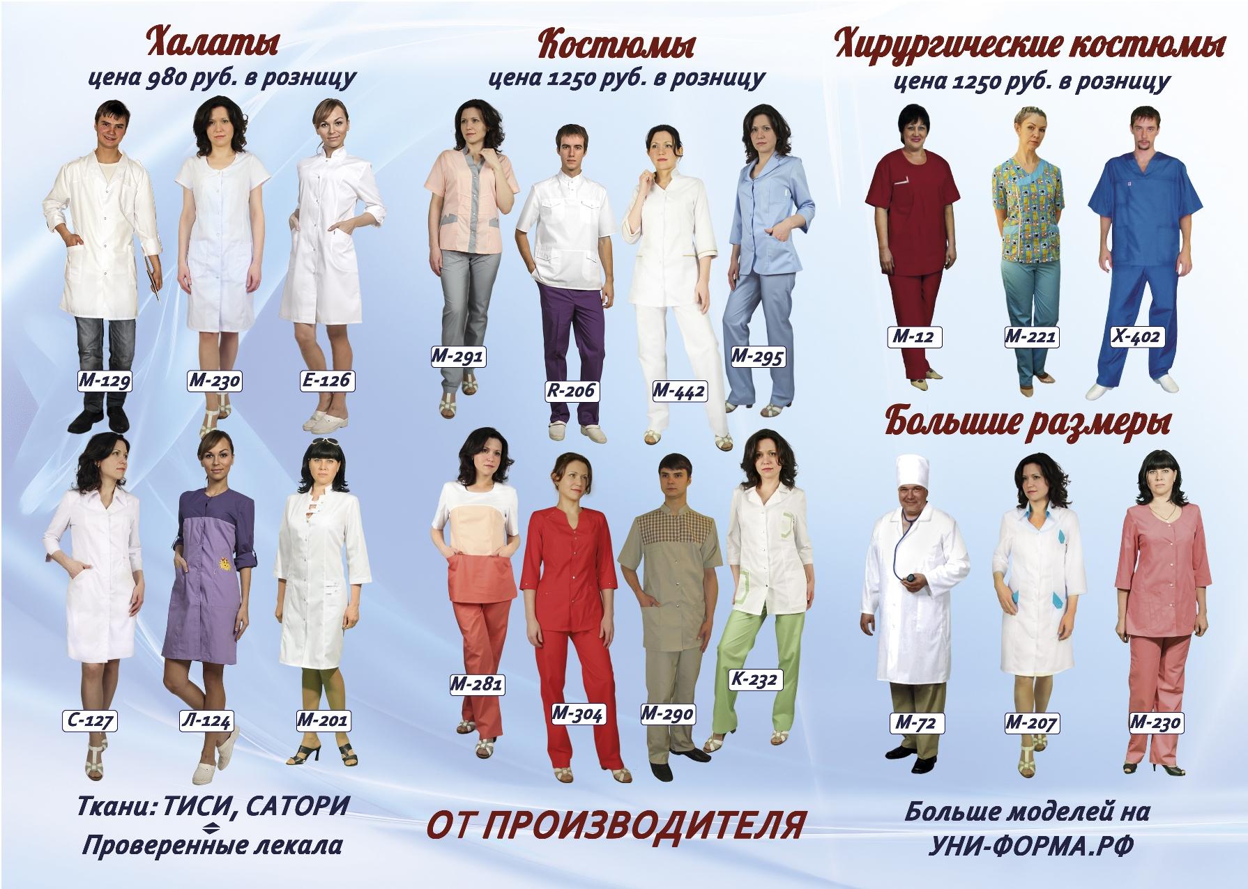 Распродажа медицинской одежды